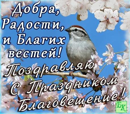 Открытка к празднику Благовещения - miranimashek.com