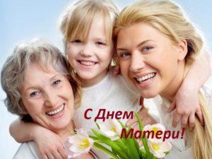 s-dnem-materi-dlya-ok